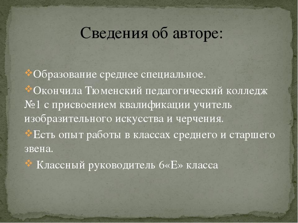 Сведения об авторе: Образование среднее специальное. Окончила Тюменский педаг...