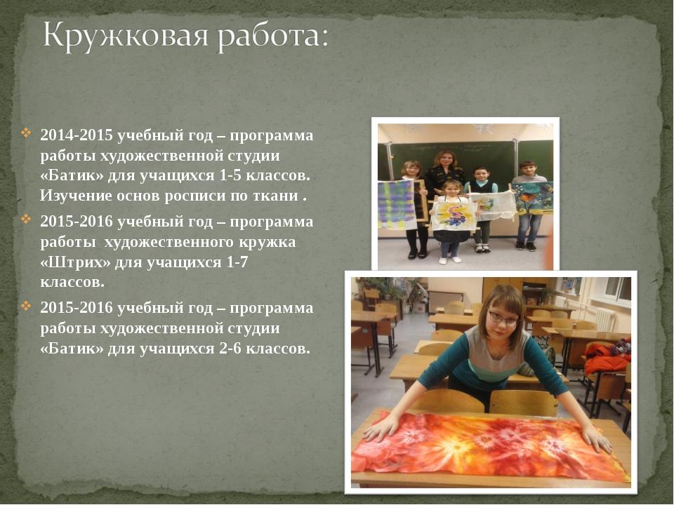 2014-2015 учебный год – программа работы художественной студии «Батик» для уч...