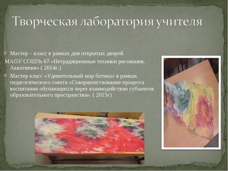 Мастер – класс в рамках дня открытых дверей МАОУ СОШ№ 67 «Нетрадиционные тех...