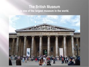 The British Museum is one of the largest museum in the world.