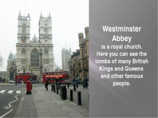 Westminster Abbey is a royal church. Here you can see the tombs of many Briti