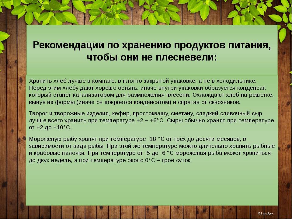 Рекомендации по хранению продуктов питания, чтобы они не плесневели: Хранить...