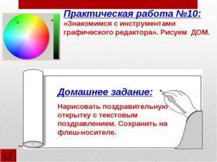 Практическая работа №10: «Знакомимся с инструментами графического редактора».