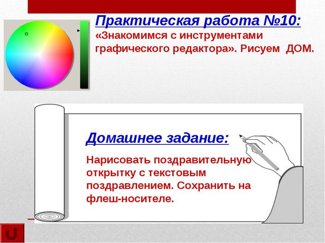 Практическая работа №10: «Знакомимся с инструментами графического редактора»....