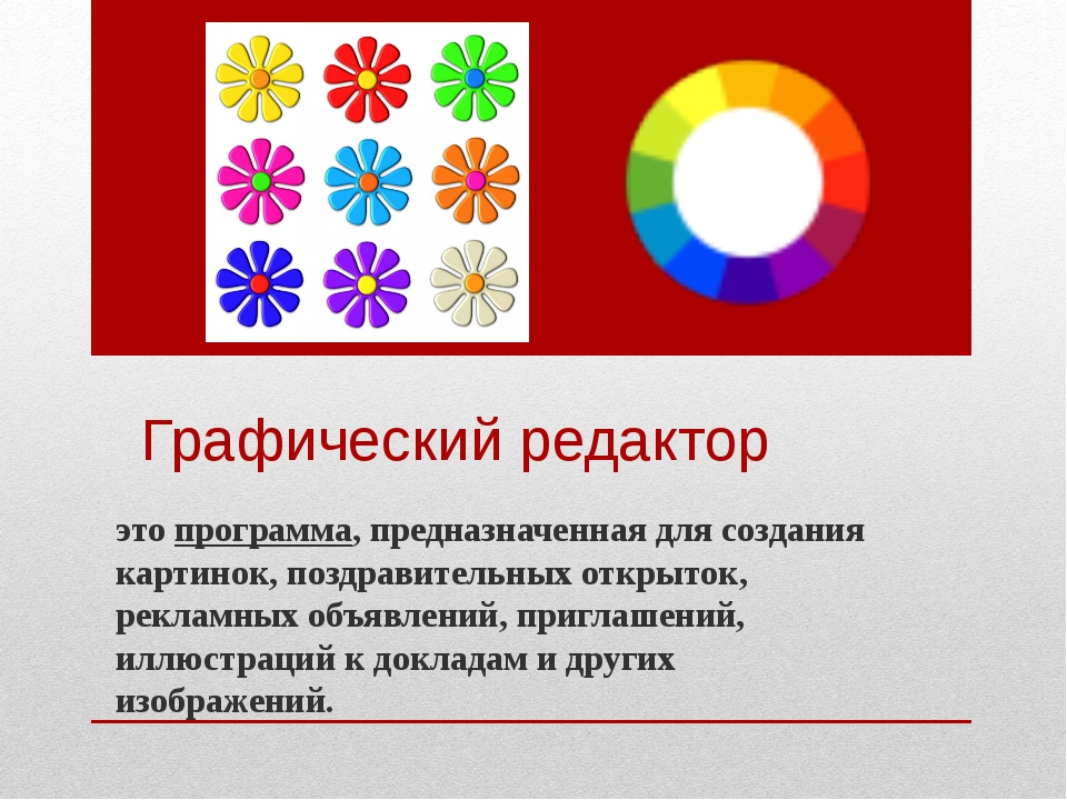 Графический редактор это программа, предназначенная для создания картинок, по...