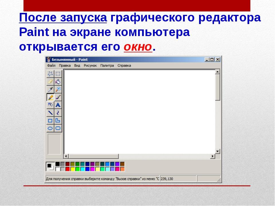 После запуска графического редактора Paint на экране компьютера открывается е...