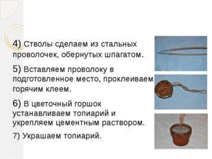 4) Стволы сделаем из стальных проволочек, обернутых шпагатом. 5) Вставляем п