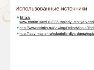 Использованные источники http://www.tvorim-sami.ru/235-topiariy-istoriya-vozn