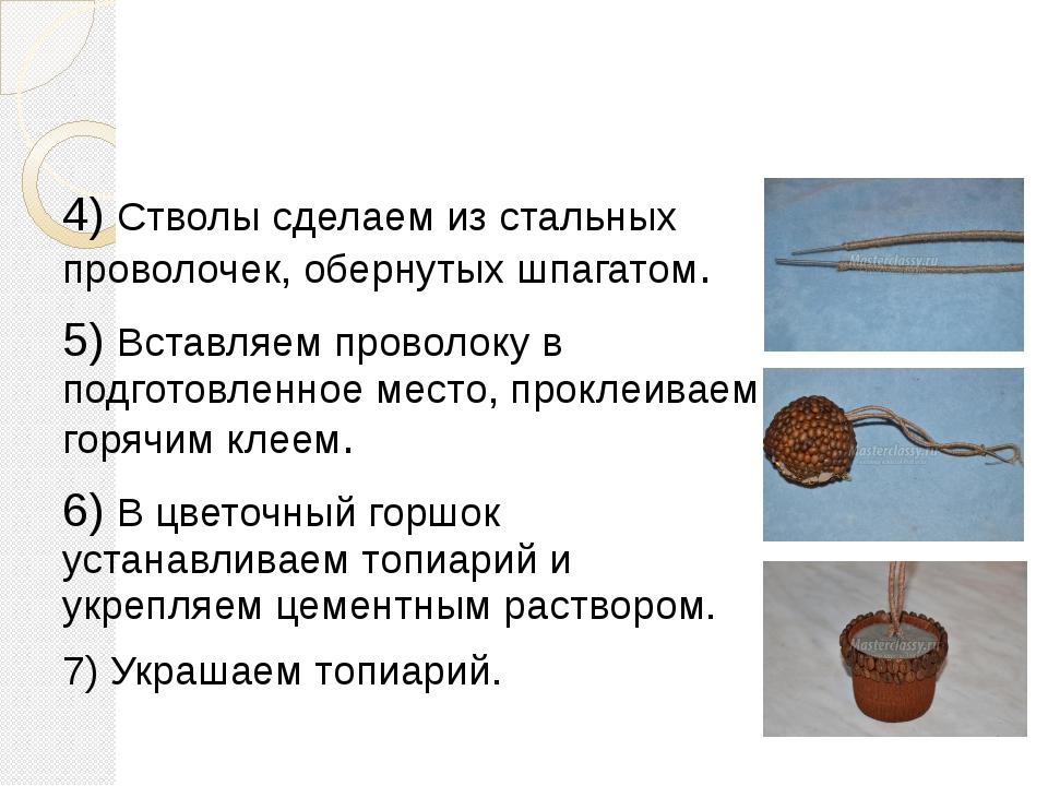 4) Стволы сделаем из стальных проволочек, обернутых шпагатом. 5) Вставляем п...