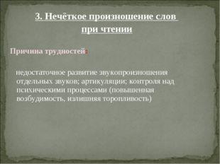3. Нечёткое произношение слов при чтении Причина трудностей: недостаточное ра