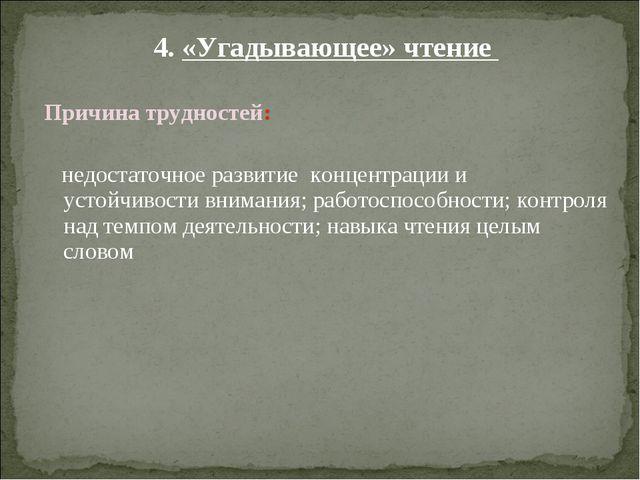 4. «Угадывающее» чтение Причина трудностей: недостаточное развитие концентрац...