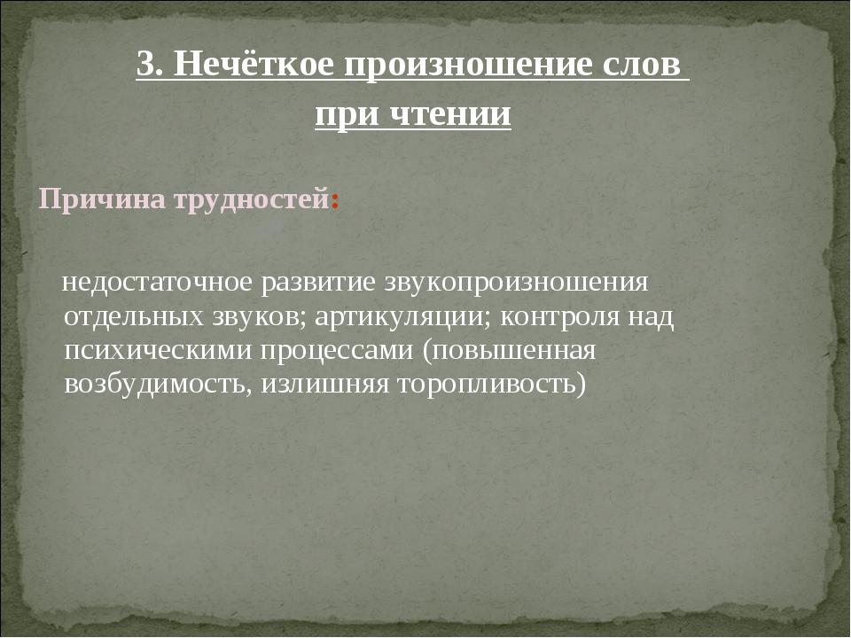 3. Нечёткое произношение слов при чтении Причина трудностей: недостаточное ра...