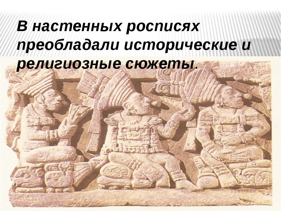 В настенных росписях преобладали исторические и религиозные сюжеты.