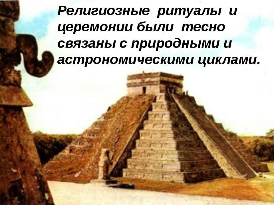 Религиозные ритуалы и церемонии были тесно связаны с природными и астрономиче...