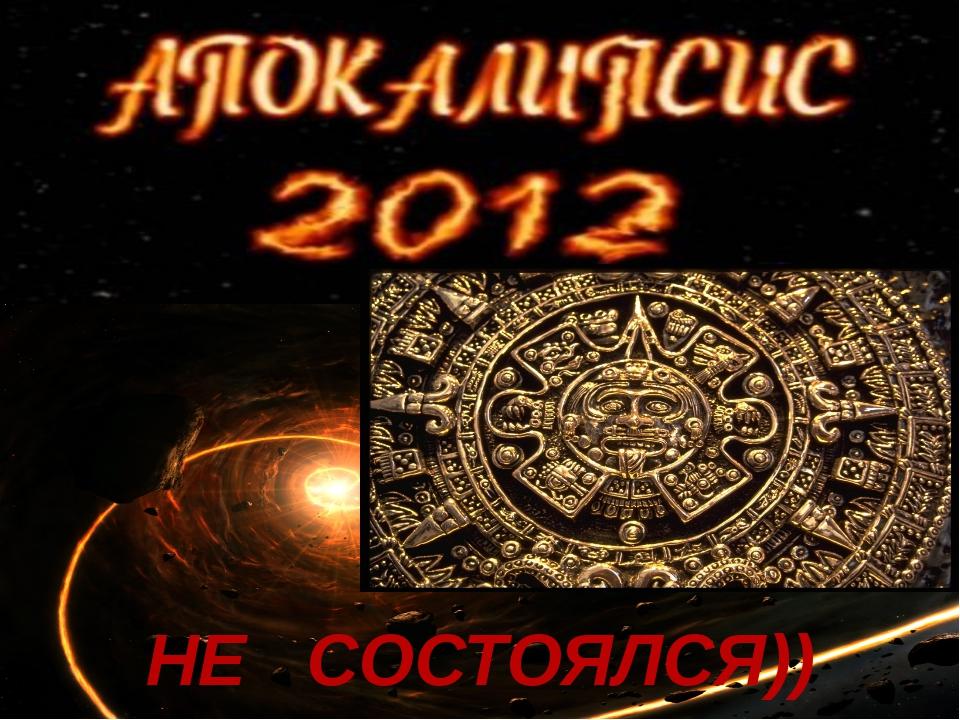 систему календарей. НЕ СОСТОЯЛСЯ))