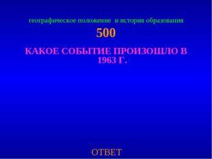 географическое положение и история образования 500 КАКОЕ СОБЫТИЕ ПРОИЗОШЛО В
