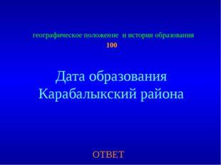 географическое положение и история образования 100 ОТВЕТ Дата образования Ка
