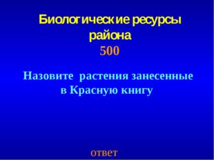 Биологические ресурсы района 500 ответ Назовите растения занесенные в Красную