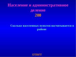 Население и административное деление 200 ответ Сколько населенных пунктов нас