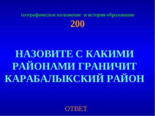 географическое положение и история образования 200 ОТВЕТ НАЗОВИТЕ С КАКИМИ РА
