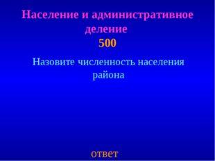 Население и административное деление 500 ответ Назовите численность населения