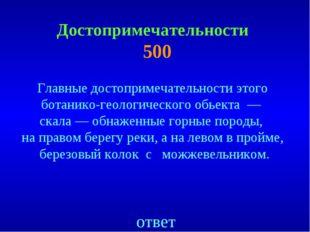Достопримечательности 500 ответ Главные достопримечательности этого ботанико-