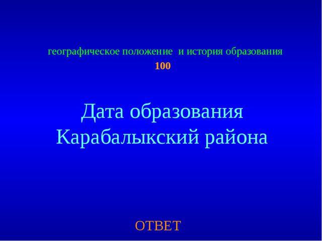 географическое положение и история образования 100 ОТВЕТ Дата образования Ка...