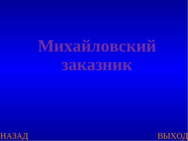 НАЗАД ВЫХОД Михайловский заказник