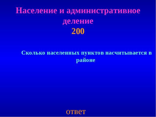 Население и административное деление 200 ответ Сколько населенных пунктов нас...