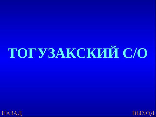 НАЗАД ВЫХОД ТОГУЗАКСКИЙ С/О