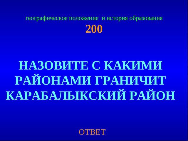 географическое положение и история образования 200 ОТВЕТ НАЗОВИТЕ С КАКИМИ РА...