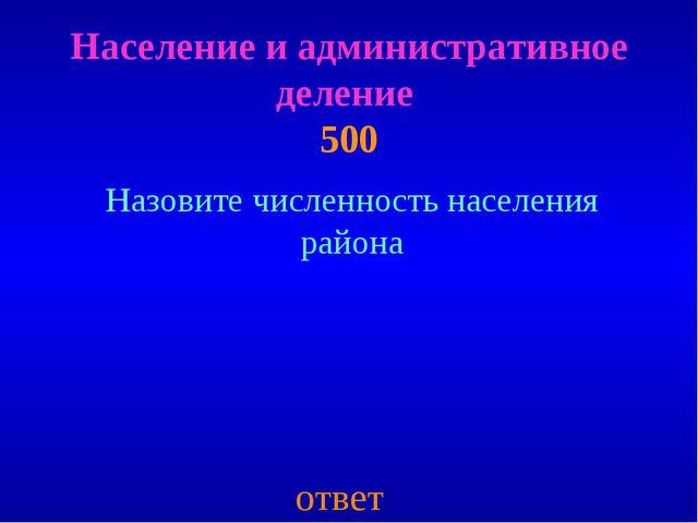 Население и административное деление 500 ответ Назовите численность населения...