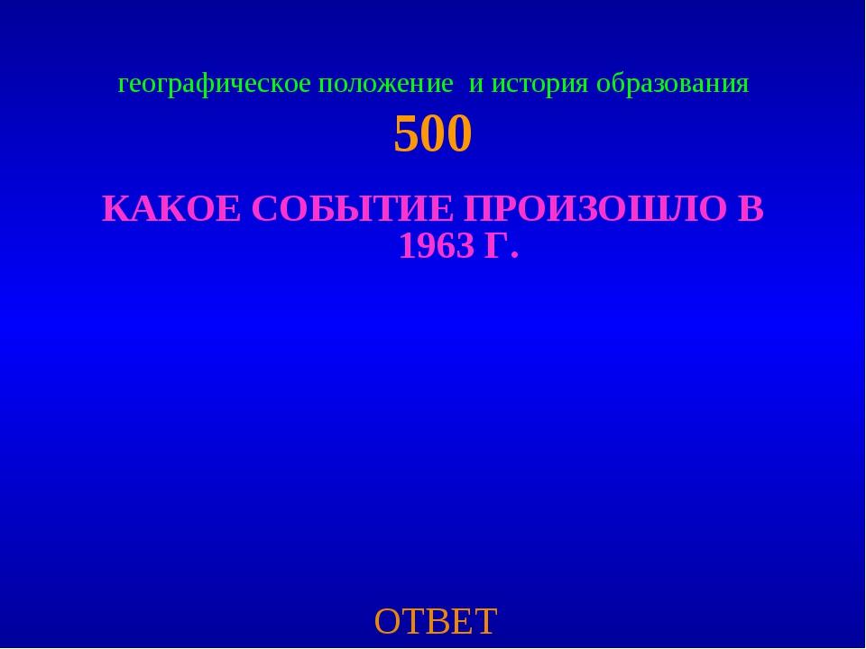 географическое положение и история образования 500 КАКОЕ СОБЫТИЕ ПРОИЗОШЛО В...