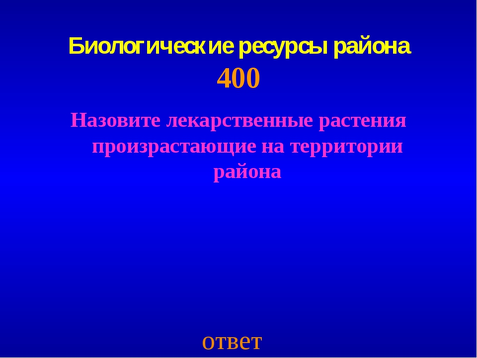 Биологические ресурсы района 400 Назовите лекарственные растения произрастающ...
