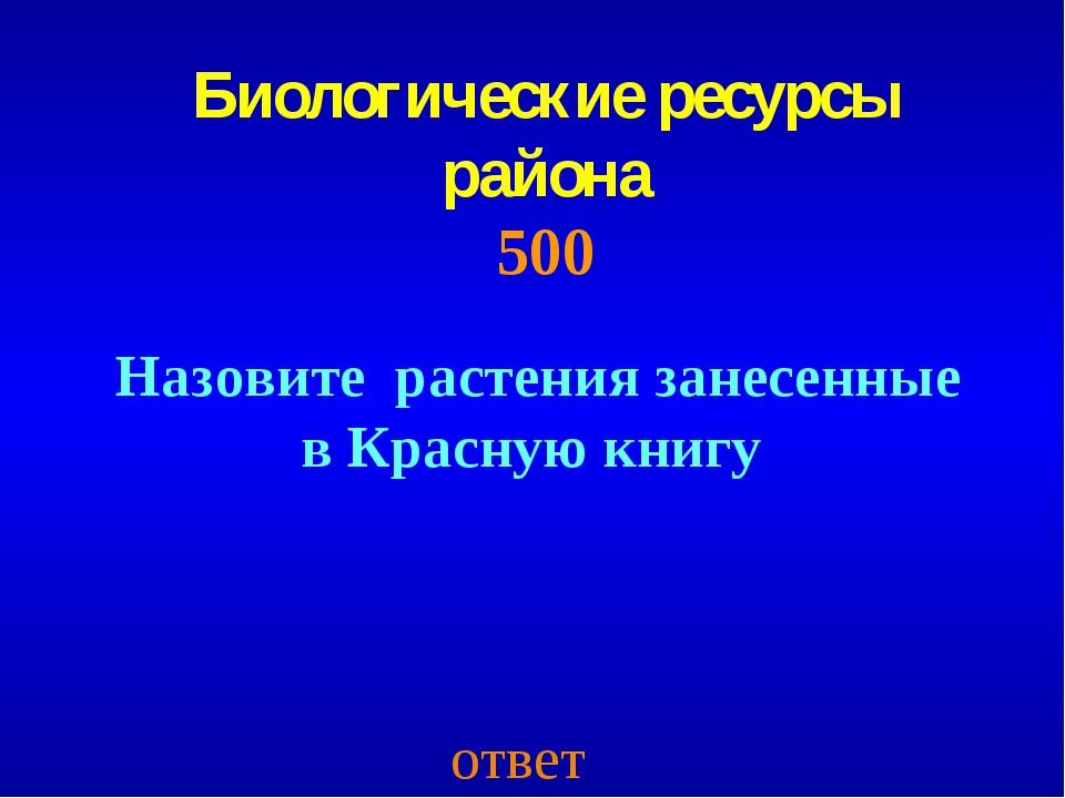 Биологические ресурсы района 500 ответ Назовите растения занесенные в Красную...