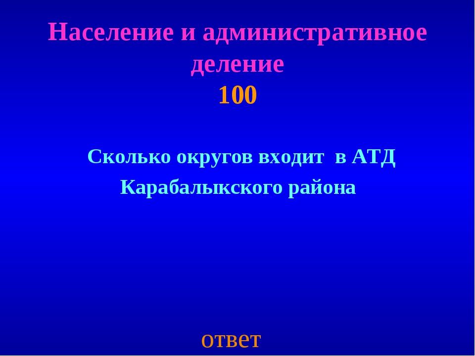 Население и административное деление 100 ответ Сколько округов входит в АТД К...