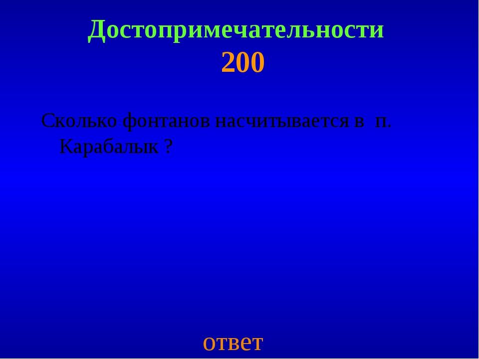 Достопримечательности 200 Сколько фонтанов насчитывается в п. Карабалык ? ответ