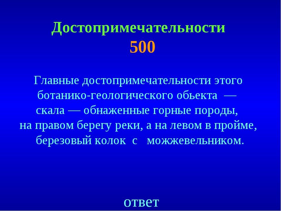 Достопримечательности 500 ответ Главные достопримечательности этого ботанико-...