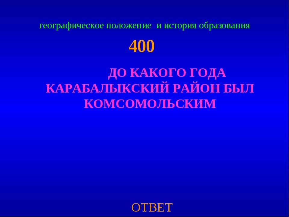 географическое положение и история образования 400 ДО КАКОГО ГОДА КАРАБАЛЫКСК...