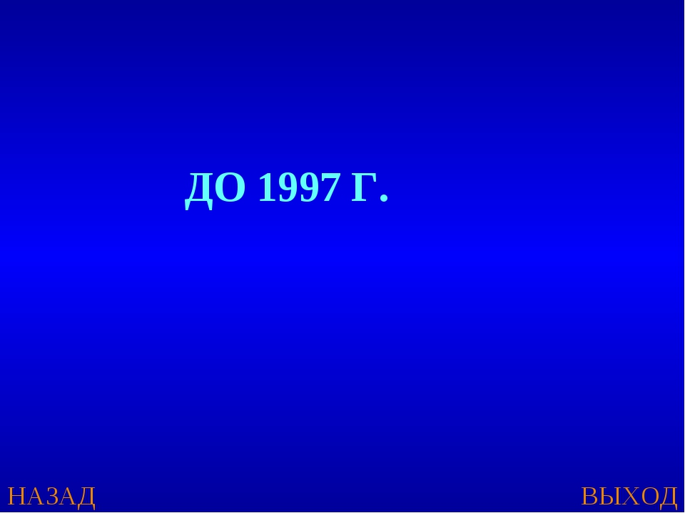 НАЗАД ВЫХОД ДО 1997 Г.