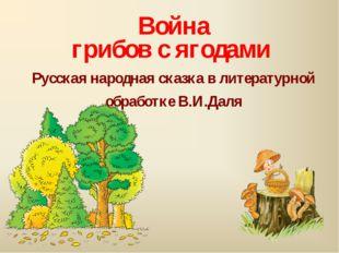 Война грибов с ягодами Русская народная сказка в литературной обработке В.И.Д