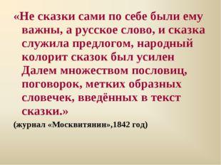«Не сказки сами по себе были ему важны, а русское слово, и сказка служила пре