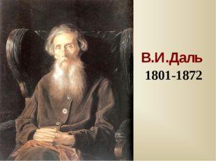 В.И.Даль 1801-1872