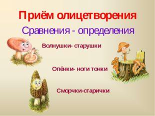 Приём олицетворения Сморчки-старички Сравнения - определения Волнушки- старуш