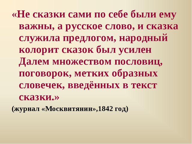«Не сказки сами по себе были ему важны, а русское слово, и сказка служила пре...