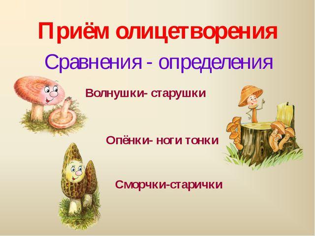Приём олицетворения Сморчки-старички Сравнения - определения Волнушки- старуш...