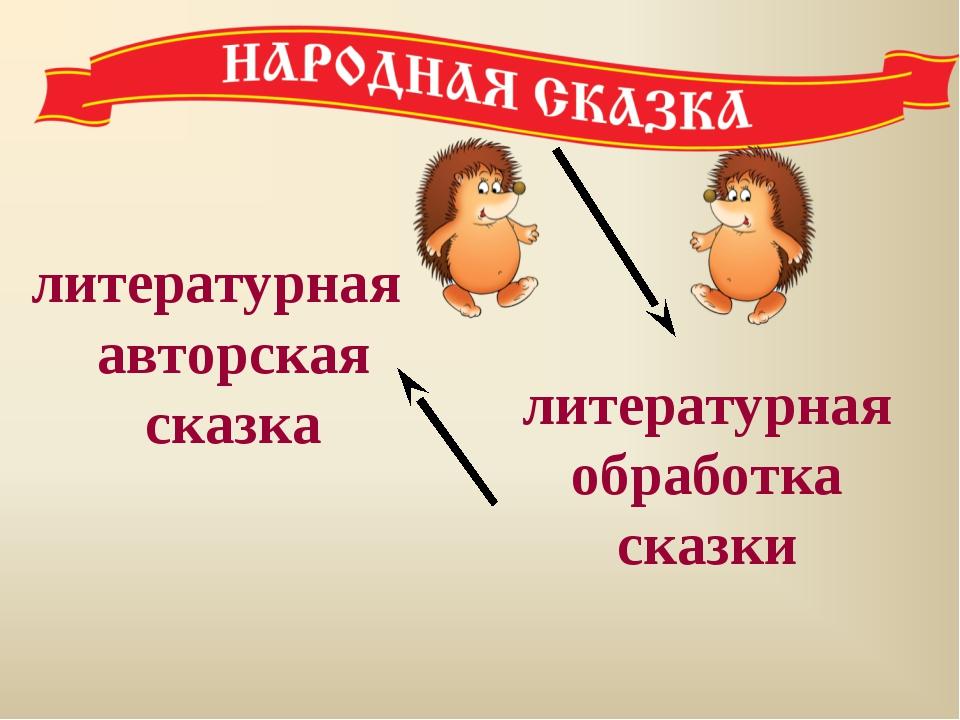 литературная авторская сказка литературная обработка сказки