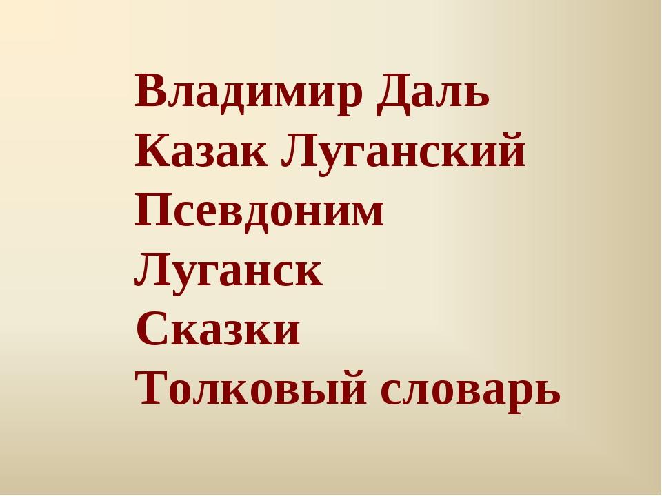 Владимир Даль Казак Луганский Псевдоним Луганск Сказки Толковый словарь