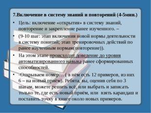 7.Включение в систему знаний и повторений (4-5мин.) Цель: включение «открытия