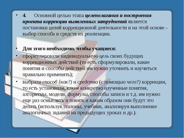 4.Основной целью этапа целеполагания и построения проекта коррекции выявленн...